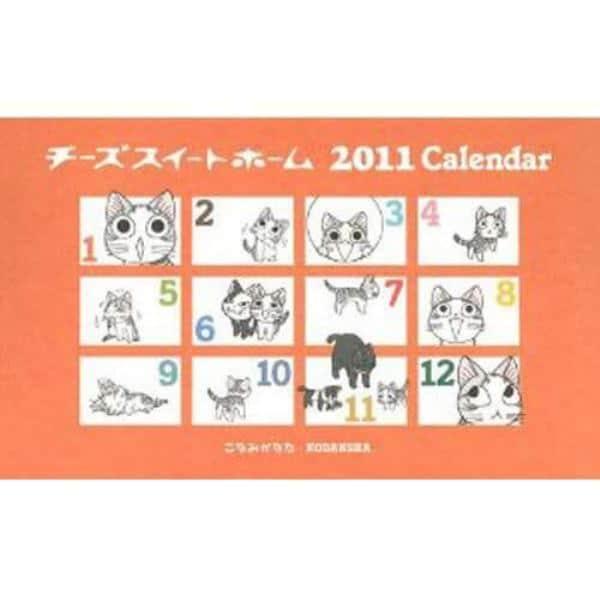 カレンダー '11 チーズスイート 卓上