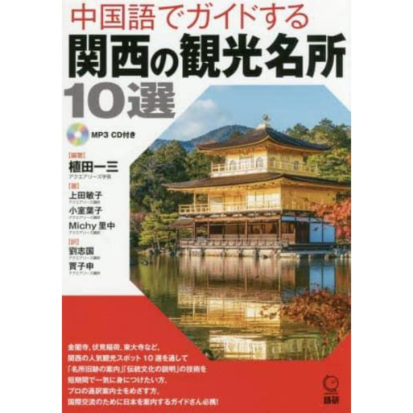 CDブック 中国語でガイドする関西の観光