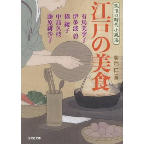 江戸の美食 珠玉の時代小説選