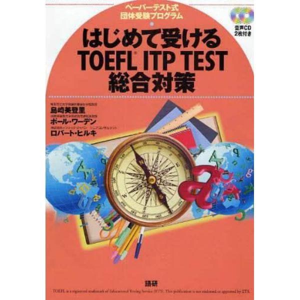 はじめて受けるTOEFL ITP TEST総合対策 ペーパーテスト式団体受験プログラム