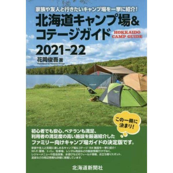 北海道キャンプ場&コテージガイド 2021-22