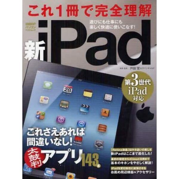 これ1冊で完全理解新iPad