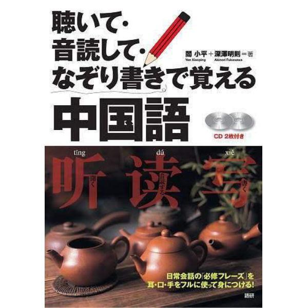 CDブック 聴いて・音読して・な 中国語