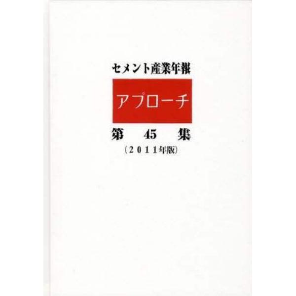 セメント産業年報「アプローチ」 第45集(2011年版)