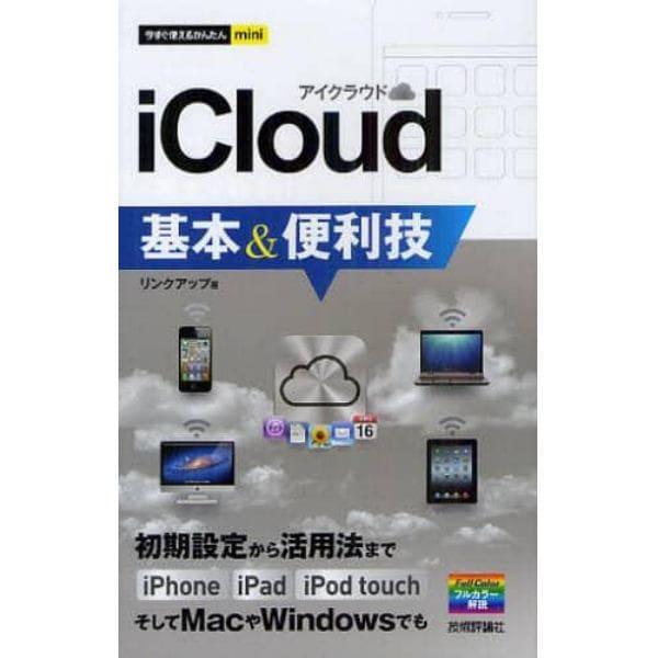 iCloud基本&便利技