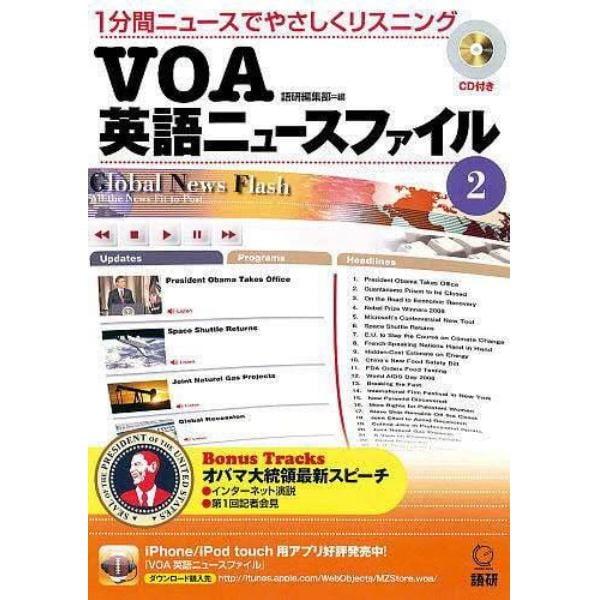 CDブック VOA英語ニュースファイ 2