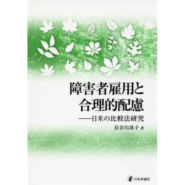 障害者雇用と合理的配慮 日米の比較法研究