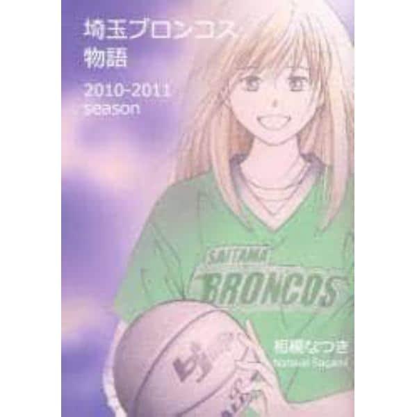 埼玉ブロンコス物語 2010-2011 season