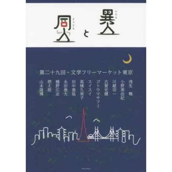 異人と同人 第二十九回・文学フリーマーケット東京