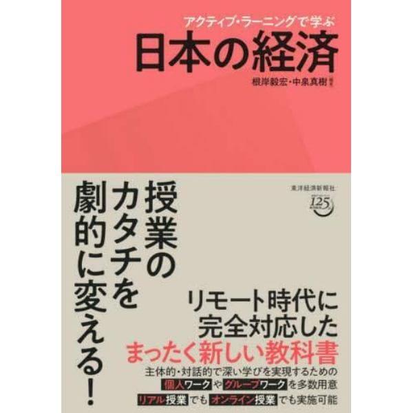 アクティブ・ラーニングで学ぶ日本の経済