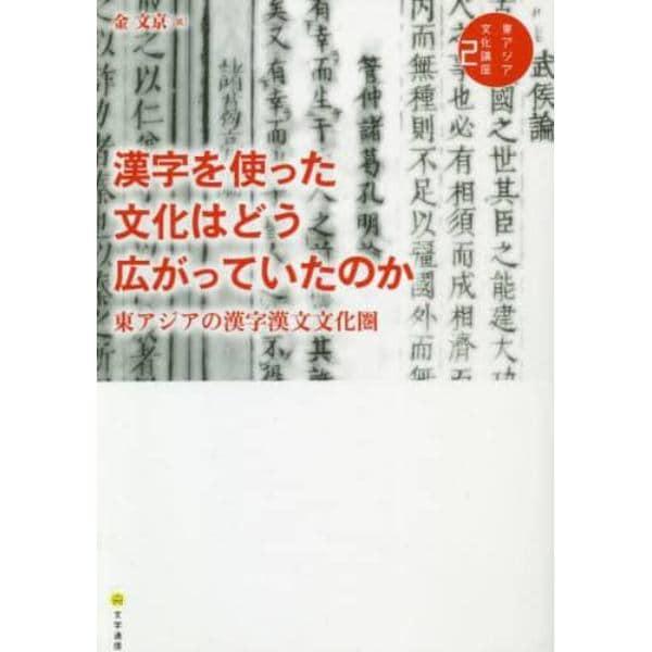 東アジア文化講座 2