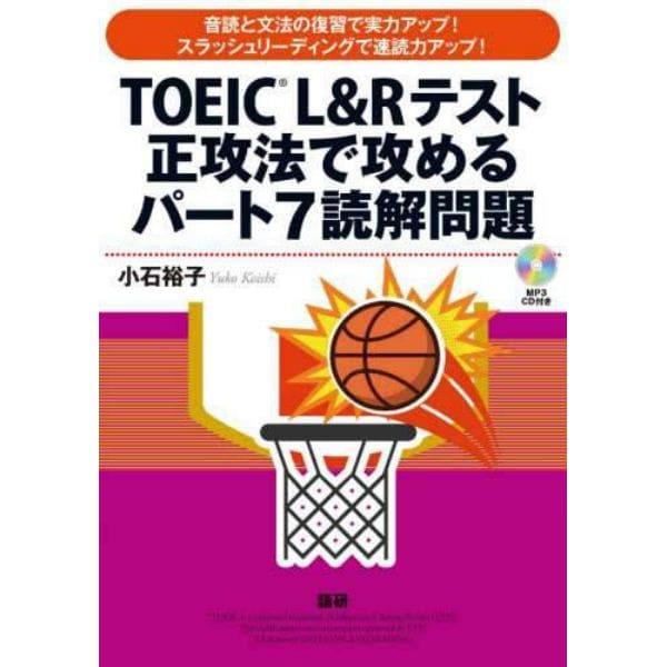 CD TOEIC L&Rテスト正攻法 7