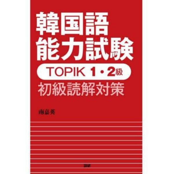 TOPIK1・2級 初級読解対策