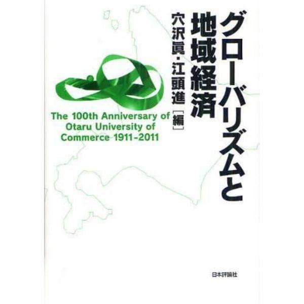 グローバリズムと地域経済 The 100th Anniversary of Otaru University of Commerce 1911-2011