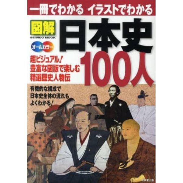一冊でわかるイラストでわかる図解日本史100人 超ビジュアル!精選歴史人物伝