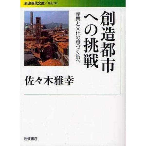 創造都市への挑戦 産業と文化の息づく街へ