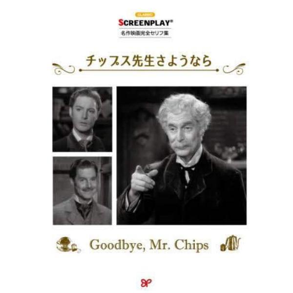 チップス先生さようなら 名作映画完全セリフ集