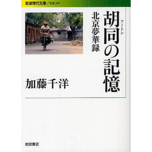 胡同(フートン)の記憶 北京夢華録