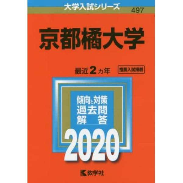 京都橘大学 2020年版