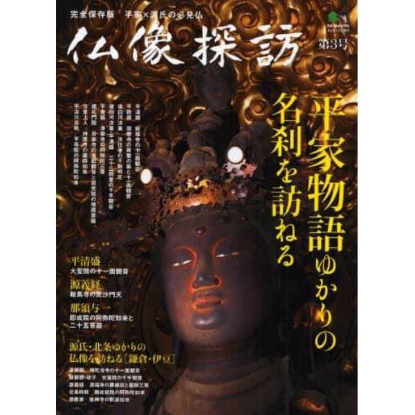 仏像探訪 第3号 完全保存版