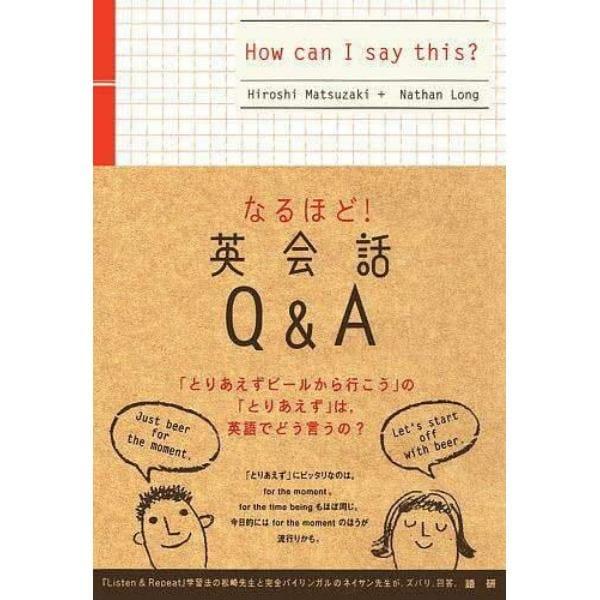なるほど!英会話Q&A