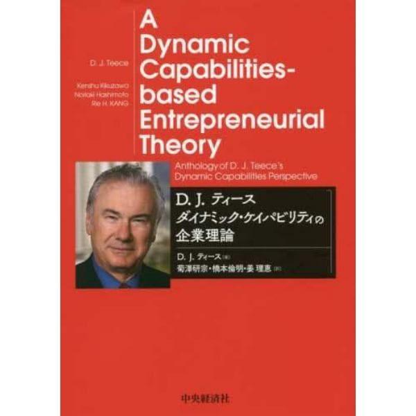 D.J.ティースダイナミック・ケイパビリティの企業理論