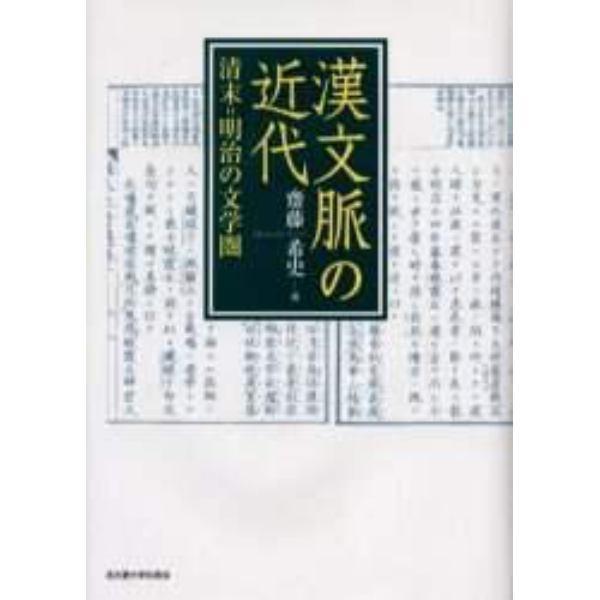 漢文脈の近代 清末=明治の文学圏