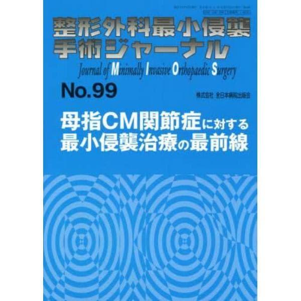 整形外科最小侵襲手術ジャーナル No.99