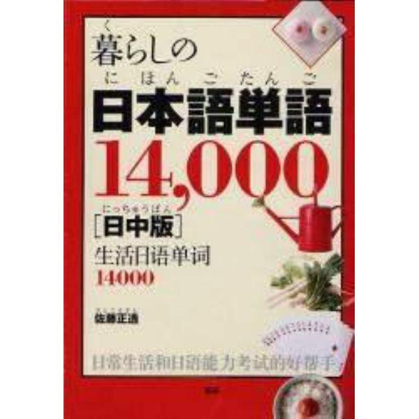 暮らしの日本語単語14000[日中版]