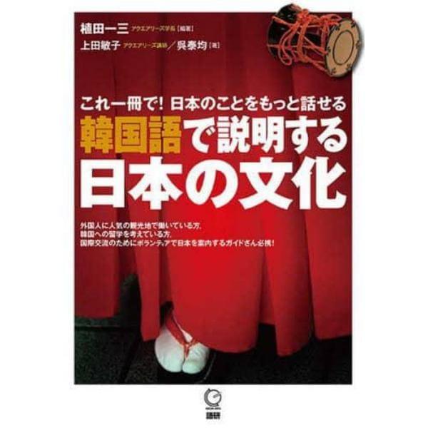 韓国語で説明する日本の文化 これ一冊で!日本のことをもっと話せる
