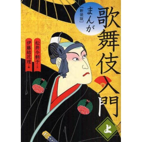 まんが歌舞伎入門 上 新装版