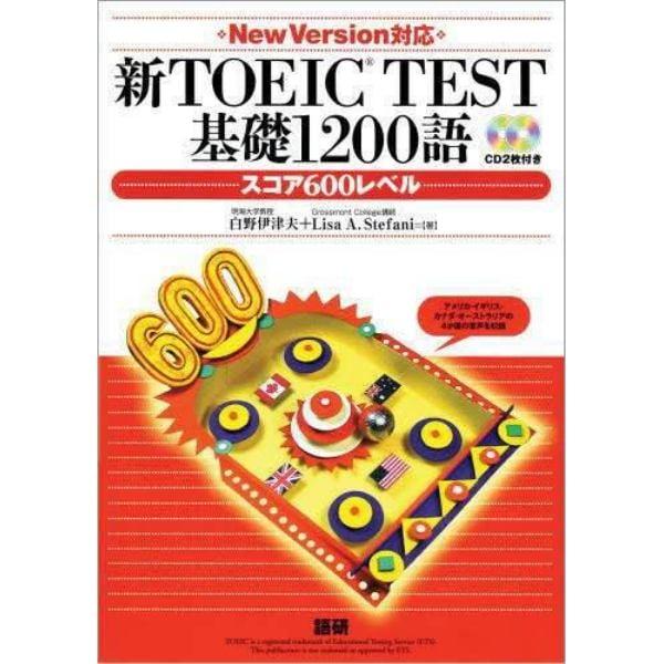 CDブック 新TOEIC 基礎1200語