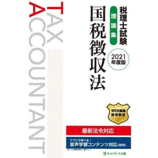 税理士試験理論集国税徴収法 2021年度版