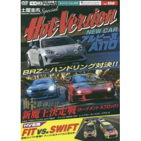 DVD ホットバージョン 150