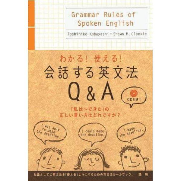 わかる!使える!会話する英文法Q&A