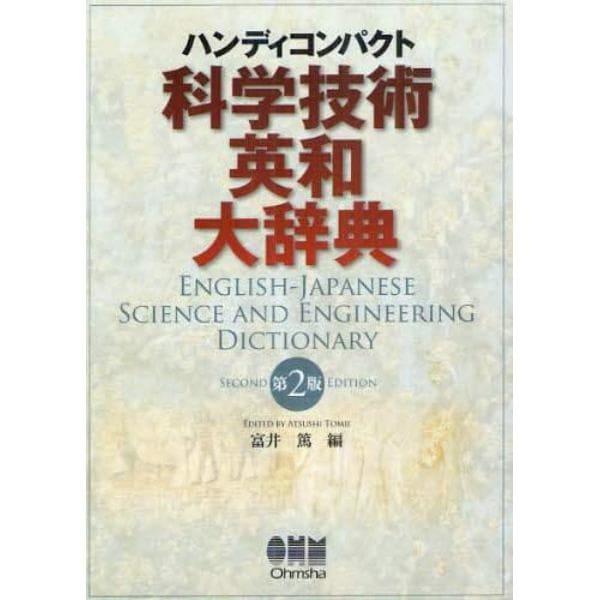 科学技術英和大辞典 ハンディコンパクト