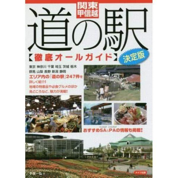 関東・甲信越道の駅徹底オールガイド