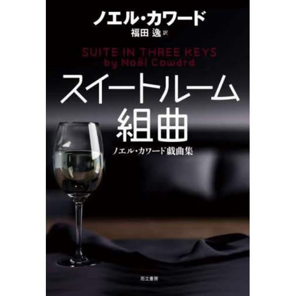スイートルーム組曲 ノエル・カワード戯曲集