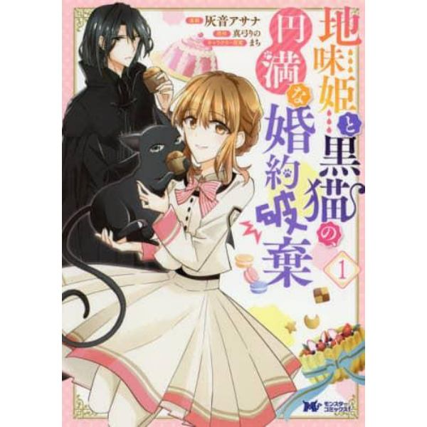 地味姫と黒猫の、円満な婚約破棄 1