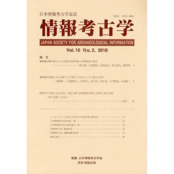 情報考古学 日本情報考古学会誌 Vol.16No.2(2010)
