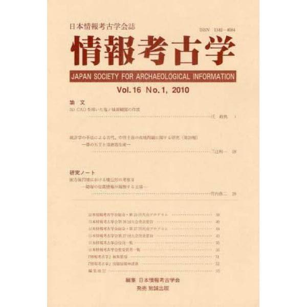 情報考古学 日本情報考古学会誌 Vol.16No.1(2010)