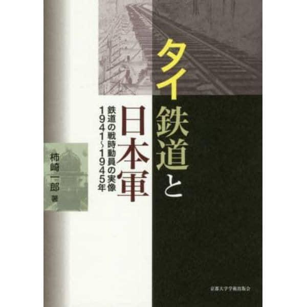 タイ鉄道と日本軍 鉄道の戦時動員の実像1941~1945年