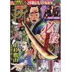 時代劇コミック 斬  24 DVD付