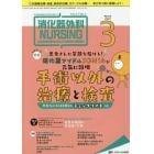消化器外科ナーシング 消化器疾患看護の専門性を追求する 第23巻3号(2018-3)
