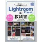 Lightroom Classicの教科書 1冊で身につくRAW現像のすべて