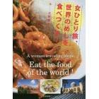 女ひとり旅、世界のめしを食べつくす!