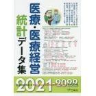 医療・医療経営統計データ集 2021-2022