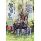 俳句甲子園公式作品集   9