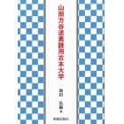 山田方谷述素読用古本大学