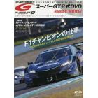 DVD '18 SUPER GTオフ 8
